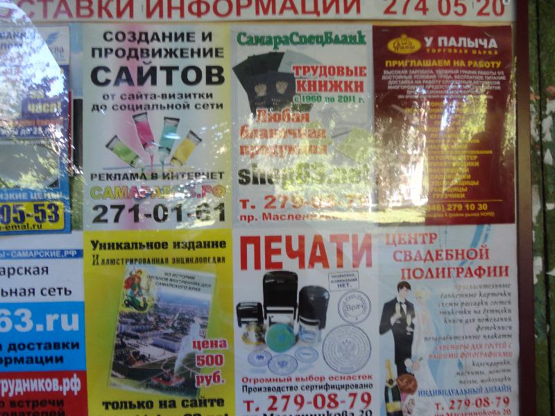 Картинки по запросу реклама  наружная на подъезде